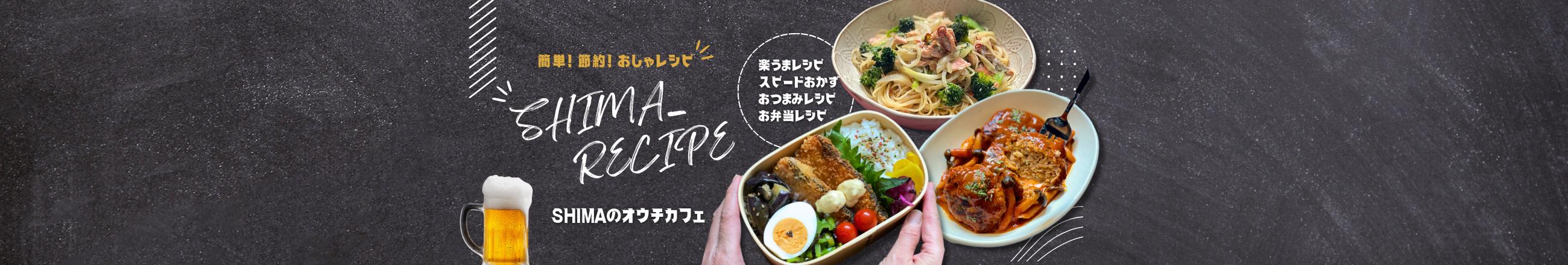 簡単!節約!おしゃレシピ 〜SHIMAのオウチカフェ〜