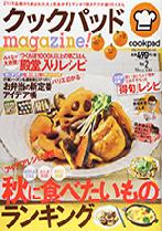 クックパッドmagazine! Vol.2